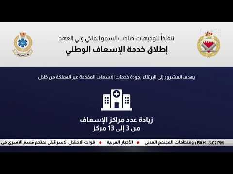مـعالـي وزيـر الداخليــة يعلـن عـن بـدء تنفيذ مشـروع الإسـعاف الوطنـي 2019/6/17
