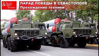 🔴  9 мая  Парад Победы в Севастополе.  Прохождение техники