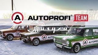 Топовые Жигули для дрифта от Autoprofi Team!