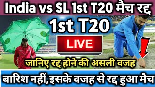 India Vs Sri Lanka 1st T20 - Live Update || बारिश नहीं इसके वजह से रद्द हुआ मैच