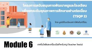 Module 6 - สรุปพื้นฐานการใช้เทคโนโลยีสำหรับครู