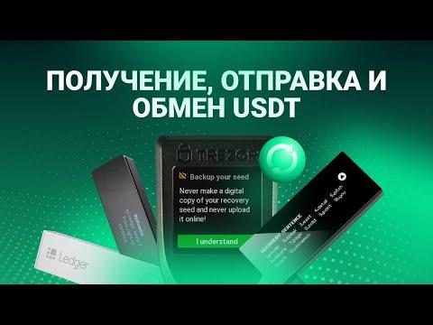 Получение, отправка и обмен USDT