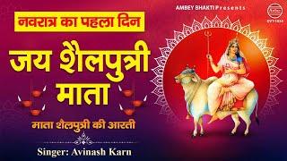 नवरात्र का पहला दिन - मां शैलपुत्री की आरती - Mata Shailputri Aarti - शारदीय नवरात्रि 2021