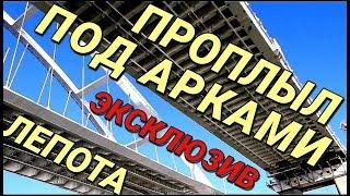 Крымский(июль 2018)мост! Всем скептикам по поводу просадки опор под арками!!!