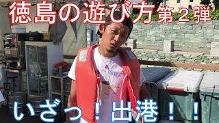 【徳島】遊びスポット教えます。第2弾