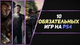 10 ОБЯЗАТЕЛЬНЫХ ИГР НА PS4 - ЧАСТЬ #3