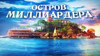 ПУТЕШЕСТВИЕ НА ОСТРОВ МИЛЛИАРДЕРА ПОЛОНСКОГО!