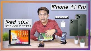 iPhone 11   11 Pro   11 Pro Max กับหัวชาร์จ 5V 1A ที่ยังไม่หายไป