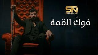 Saif Nabeel - Fog El Qema (Official Music Video) | سيف نبيل - فوكَ القمة