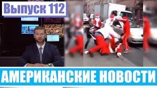 Hack News - Американские новости (Выпуск 112)