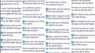 Part - 35 Frequently used हिंदी वाक्यो को अँग्रेजी में कैसे बोलें  