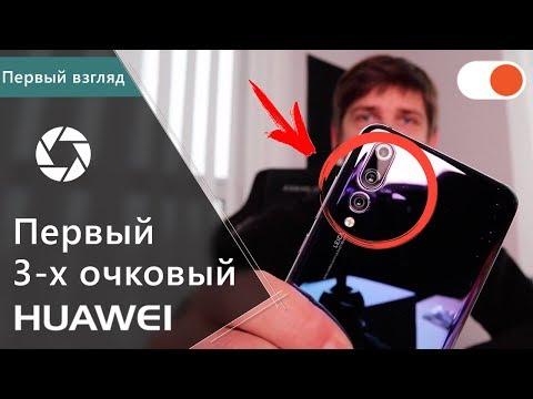Фото - Смартфон Huawei P20 Pro Black