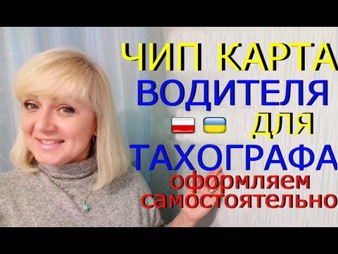 КАРТА_ВОДИТЕЛЯ_для_#42ТАХОГРАФА Украина 2019 г. Как сделать самому? Сколько стоит? Подробно.