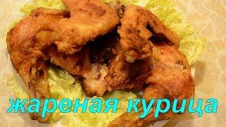 Рецепт жареной курицы на сковороде .Очень Вкусно.-Чтобы готовое мясо получилось сочным, нежным и ароматным,а как без хрустящей корочки, которая так нравится