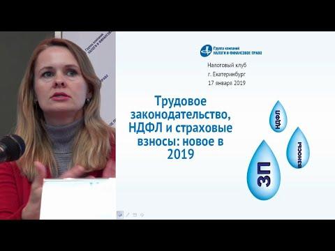О.Е. Аникеева. Новое в трудовом законодательстве, исчислении и уплате НДФЛ и страховых взносов 2019
