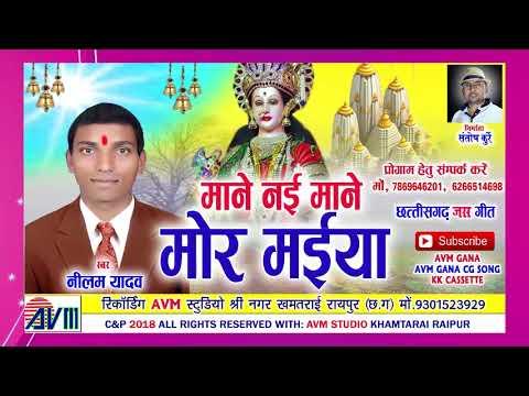 Neelam Yadav | Cg Jas Geet | Mane Nai Mane Mor Maiya