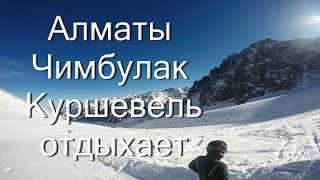 Чимбулак Алматы, Shymbulak Almaty Chic place for all family