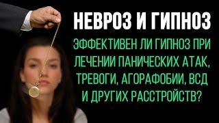 Невроз и Гипноз | Лечение Невроза Гипнозом | Павел Федоренко