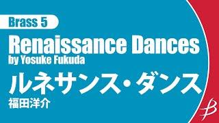 金管5重奏ルネサンス・ダンス/RenaissanceDancesforBrassQuintet/福田洋介/YosukeFukuda