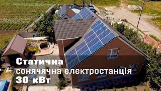 Сонячна електростанція у Кропивницькому (зо кВт)