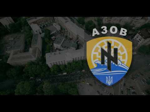 АЗОВ Молитва українського Націоналіста 20 05 2016