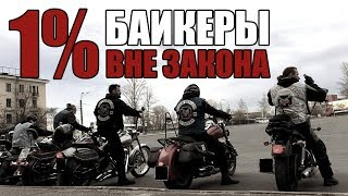 1% Байкеры вне закона - North West End MC