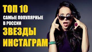 ЗВЕЗДЫ ИНСТАГРАМ 10 самых популярных в россии звезд  instagram (ТОП 10)