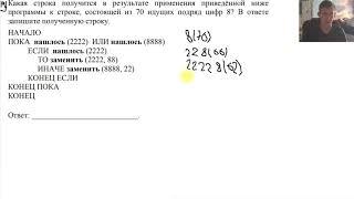 Задание 14