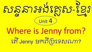 Unit 4 Where is Jenny from? | Study English Khmer សន្ទនាអង់គ្លេស