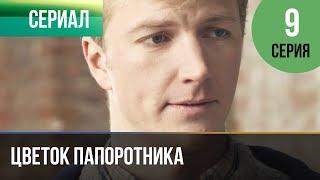 ▶️ Цветок папоротника 9 серия | Сериал / 2014 / Мелодрама