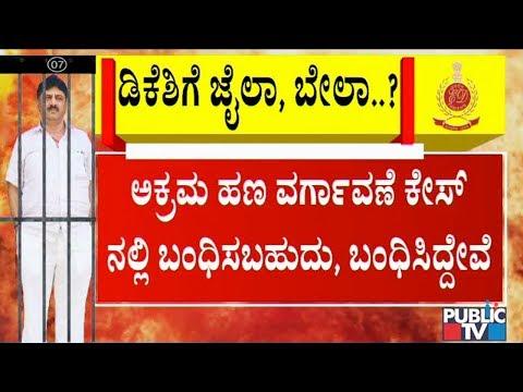 14 ಜನರಿಗೆ ಸಮನ್ಸ್ ನೀಡಿದ್ದೇವೆ: ED ಪರ ನಟರಾಜ್ ವಾದ ಮಂಡನೆ   DK Shivakumar