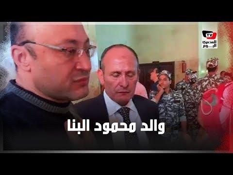 والد محمود البنا: «دفاع المتهمين كانوا مستفزين للكل.. بيدافعوا عن الشر والظلم بالشكل ده»