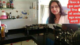 किचन की कुछ उपयोगी टिप्स आपके बहुत काम आएंगी  Useful Kitchen Tips in Hindi  12 Kitchen Tips & Tricks