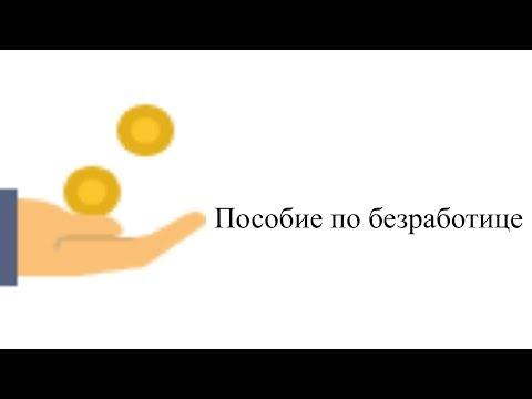 Пособие по безработице в 2019 году в России: как получить