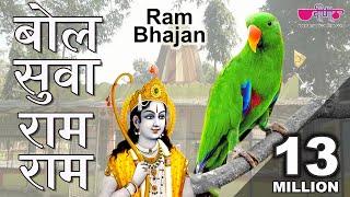 Bol Suwa Ram Ram