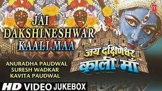 Jai Dakshineshwar Kaali Maa I Hindi Movie Songs   - YouTube