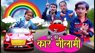 CHOTU KI CAR NILAAMI   छोटू की कार नीलामी   Khandeshi Hindi Comedy   Chottu Dada Comedy 2020