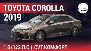 Toyota Corolla 2019 1.6 (122 л.с.) CVT Комфорт - видеообзор