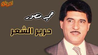 تحميل اغاني حميد منصور حرير الشعر ( جودة عالية ) . MP3