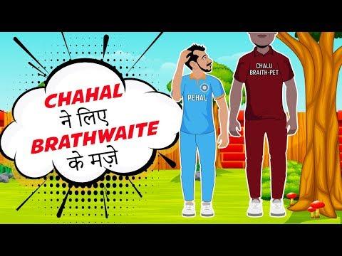 Match Ki Taiyaari   India Tour Of West Indies Spoof   Gabbar   CHahal   Brathwaite