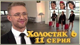 ХОЛОСТЯК 6 серия 11 / 20.05.2018 / Обзор-мнение