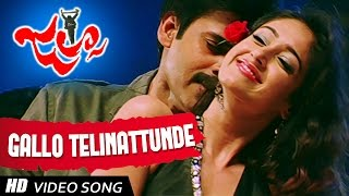Galli lo Telinattu Full HD Video Song || Jalsa Telugu Movie || Pawan Kalyan , Ileana