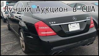 Авто аукцион в США  Mercedes s63 amg на аукционе и другая годнота. Цены на авто в США