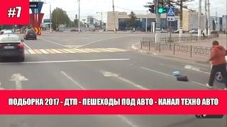 #7: Подборка 2017 - ДТП Пешеходы под колесами авто - на Видеорегистратор. Канал Техно Авто