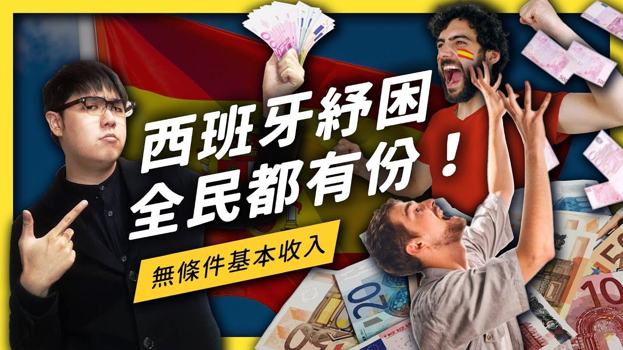 不用工作就有錢領!西班牙即將推出「無條件基本收入」政策!| 志祺七七