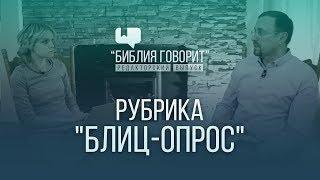 """Рубрика """"Блиц-опрос""""   """"Библия говорит"""" - Редакторский выпуск - 2"""