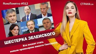 Кто может стать новым премьером вместо Гончарука | ЯсноПонятно #512 by Олеся Медведева
