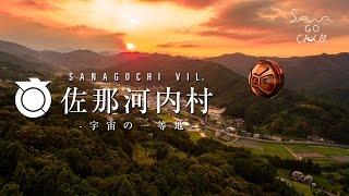 佐那河内村を一望-sanagochill4K-