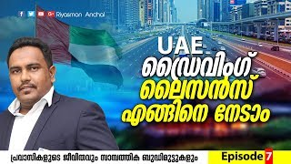 UAE Labour law & Regulations (Malayalam) - Самые лучшие видео