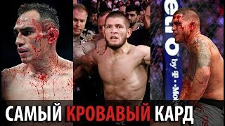 ОБЗОР УТРЕННЕЙ МЯСОРУБКИ НА UFC 229 КОНОР МАКГРЕГОР ПРОТИВ ХАБИБА НУРМАГОМЕДОВА